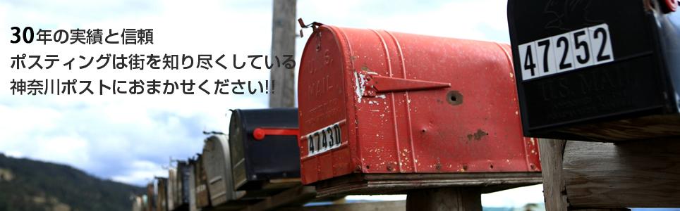 神奈川ポストメインイメージ
