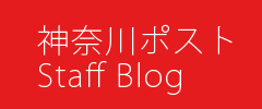 神奈川ポスト Staff Blog
