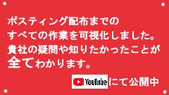 Youtube動画でポスティングをご紹介しております